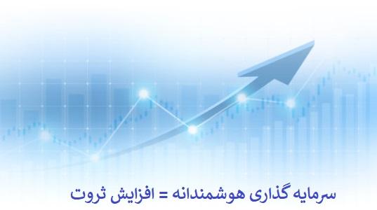 سرمایه گذاری هوشمندانه در بازار سهام برابر با افزایش ثروت