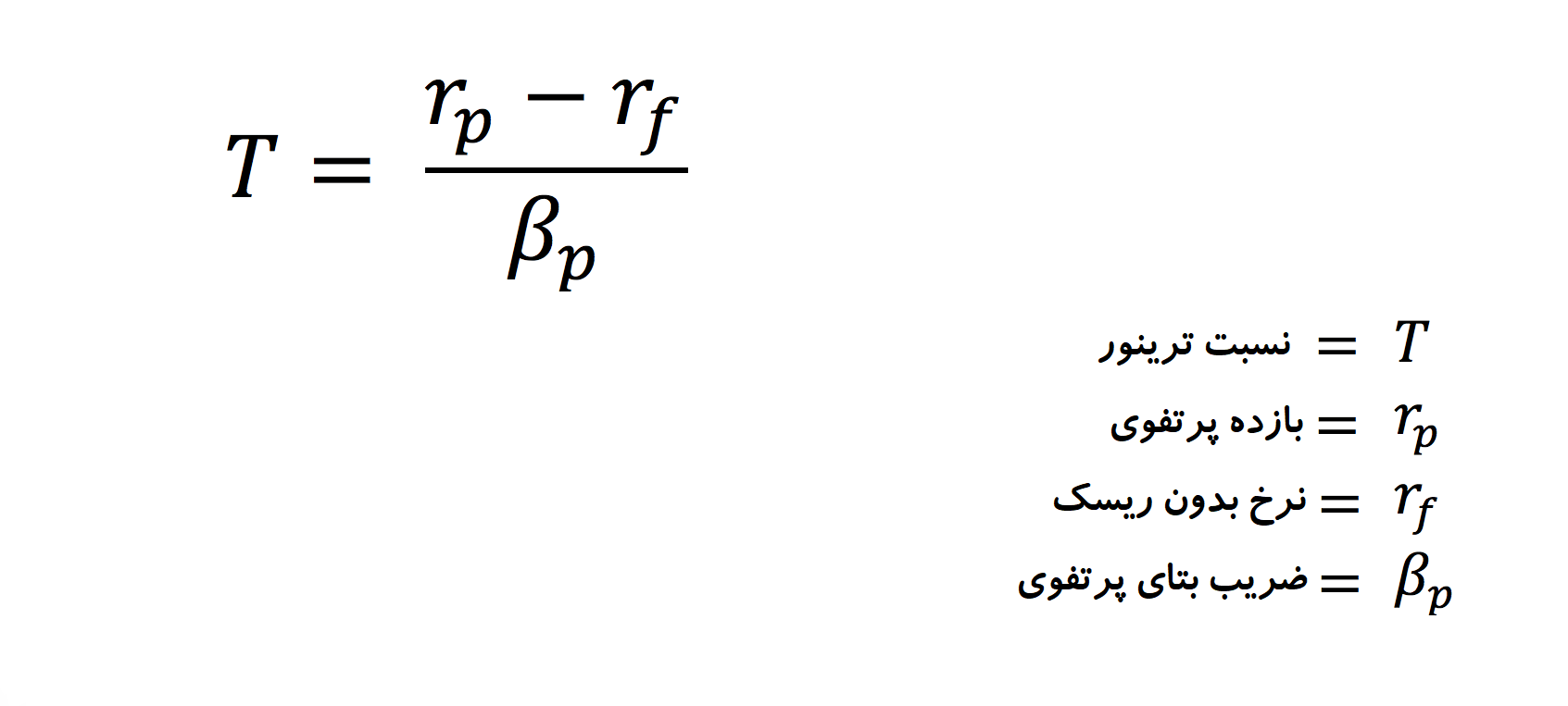در فرمول نسبت ترینر، مازاد بازده پرتفوی (صرف بازده) بر ریسک سیستماتیک (ضریب بتا) تقسیم می شود. بدین ترتیب، میزان بازده مازاد نسبت به یک واحد ریسک سیستماتیک بدست می آید.