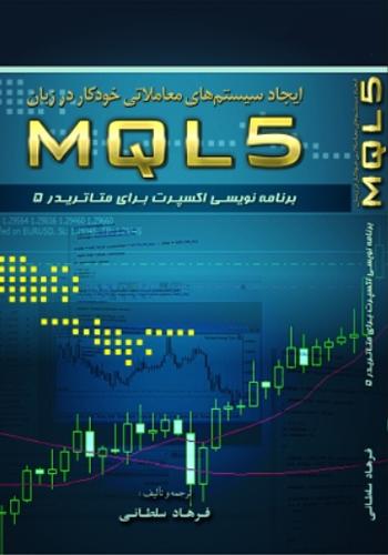 ایجاد سیستم های معاملاتی خودکار در زبانMQL5
