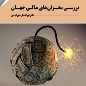 کتاب بررسی بحران های مالی جهان