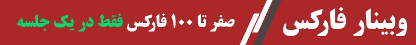 وبینار فارکس