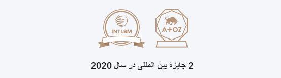 جوایز بین المللی بروکر IFC