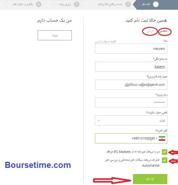 فرم ثبت نام در بروکر IFC